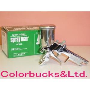 恵宏 NEO-77-G0.5W+ST150カップ付 マイクロ スプレーガン(ワイドパターン タイプ) 重力式|colorbucks