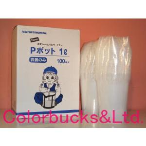【ご予約注文商品】調色セット(調色容器) Pポット 1リットル (容器のみ)100枚入り 1L