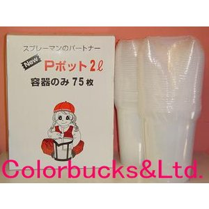 調色セット(調色容器) Pポット 2リットル (容器のみ)75枚入り 2L|colorbucks