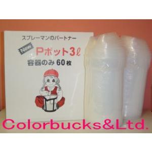 調色セット(調色容器) Pポット 3リットル (容器のみ)60枚入り 3L|colorbucks