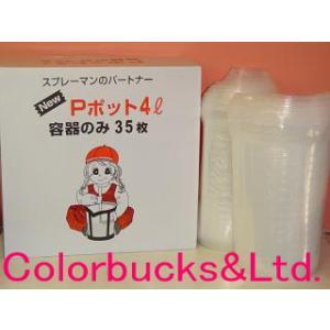 調色セット(調色容器) Pポット 4リットル (容器のみ)35枚入り 4L|colorbucks