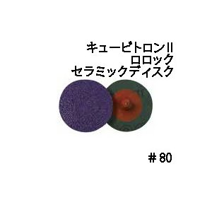 3M キュービトロン2 ロロックセラミックディスク QRCD 80 2 25枚入り 80番相当 外径50mm|colorbucks