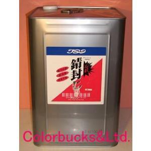 必殺錆封じ 16L 防錆剤 錆止めプライマー 染めQテクノロジィ(旧テロソン)|colorbucks