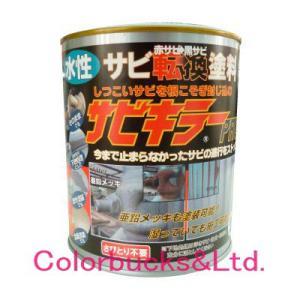 サビキラープロ 1kg シルバー 水性錆転換塗料 BAN-ZI |colorbucks
