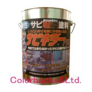 【純正品】サビキラープロ 4kg シルバー 水性錆転換塗料 BAN-ZI |colorbucks