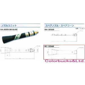 【個別送料630円】ガリュー SC-123AB スペアコーン エアーブラスターガン S(G)A-300S-32-SUSE用 colorbucks
