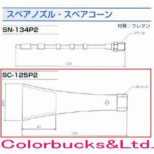 【個別送料790円】ガリュー SC-125P2 スペアコーン トルネーダー2 CD-PT-2用|colorbucks