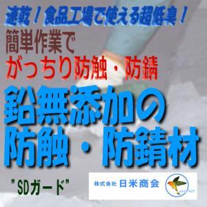 【無鉛の防触 防錆専用塗料】日米商会 SDガード 3kgセット 色:グレー 鉛フリーの防錆剤 防触剤|colorbucks