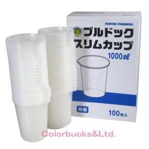 調色セット(調色容器) ブルドック スリムカップ 1000ml(容器のみ) 100枚入 自立式|colorbucks