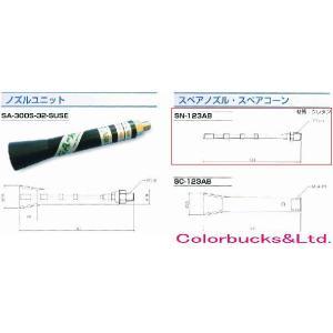 【個別送料630円】ガリュー SN-123AB スペアノズル エアーブラスターガン S(G)A-300S-32-SUSE用 colorbucks