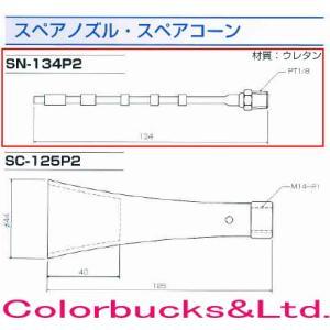【個別送料790円】ガリュー SN-134P2 スペアノズル トルネーダー2 CD-PT-2用|colorbucks