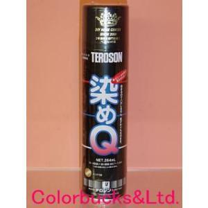 染めQ エアゾール 264ml ベースコート 染めQテクノロジィ|colorbucks