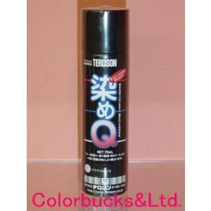 ミニ染めQ エアゾール 70ml 各色 塗布面積約0.3平米(参考値) 染めQテクノロジィ|colorbucks