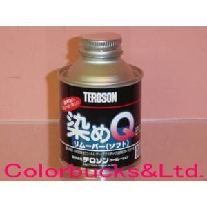 染めQシリーズ 染めQ リムーバー ソフト 100ml 染めQ用の剥離剤|colorbucks
