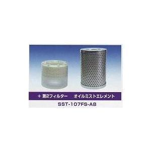 前田シェルサービス 交換用第2フィルター+オイルミスト エレメント 3in1マルチ ドライフィルターSST-107A-AB用