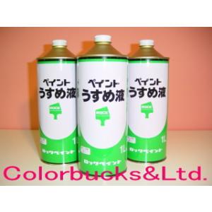 ペイントうすめ液 塗料用シンナー 1L|colorbucks