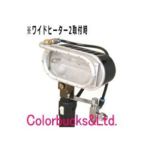 SHINYU ワイドヒーター専用温風キット|colorbucks