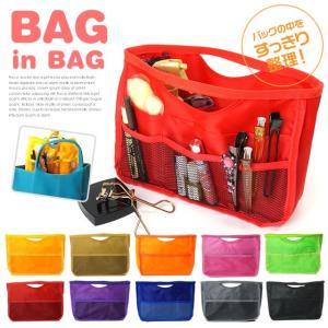 【メール便(DM便)送料無料】バッグインバッグ【Lサイズ】バッグの中をすっきり整理♪インナーバッグ/マザーズバッグ|colore-blueplanet