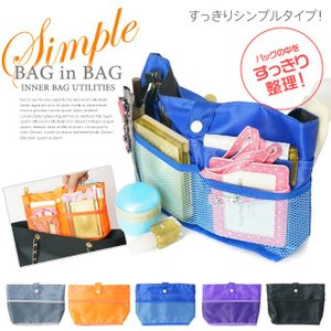 【メール便(DM便)送料無料】バッグインバッグ【Mサイズ】バッグの中をすっきり整理♪インナーバッグ/マザーズバッグ/トートバッグに|colore-blueplanet