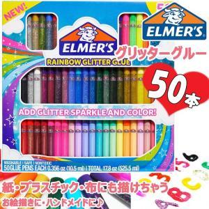 お絵かき 工作 デコレーションにも★ELMER'S キラキラ グリッターグルー 大容量 50本入り★ぷっくり エルマー 3D ラメ グルー グリッターペン