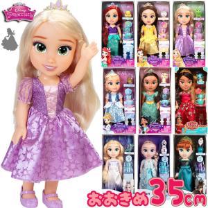 ディズニープリンセス★人形&ティーカップセット 35cm★プリンセス Disney ディズニー ドール お人形 アリエル エルサ ベル ラプンツェル