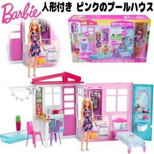 ※こちらの商品は他商品との同梱が出来ません。  バービーと一緒にかわいいピンクのプールハウスで遊ぼう...