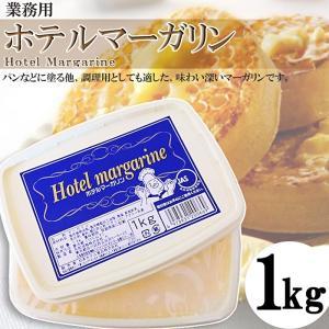 【クール便】業務用★ホテルマーガリン★大容量1kg★Hotel Margarine 丸和油脂|colore-blueplanet