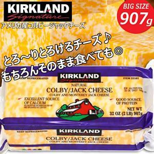 【クール便】KIRKLAND★とろ〜りとろける♪コルビージャックチーズ★大容量 907g★カークラン...