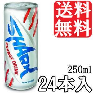 【送料無料】SHARK★エナジードリンク 250ml×24本1ケース★シャーク/ジュース/ENERGYDRINK|colore-blueplanet