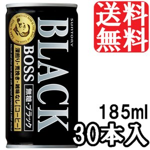 【送料無料】★BOSS★ブラック無糖 185ml缶×30本入1ケース/サントリー/SUNTORY/ブラックコーヒー/BLACK/カロリーゼロ|colore-blueplanet