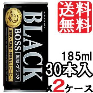 【送料無料】★BOSS★ブラック無糖 185ml缶×30本入×2ケース/サントリー/SUNTORY/ブラックコーヒー/BLACK/カロリーゼロ|colore-blueplanet