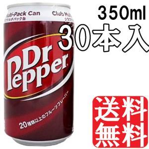 【送料無料】ドクターペッパー★350ml缶×30本入1ケース/CocaCola/コカコーラ/DrPepper/ドクペ/炭酸飲料|colore-blueplanet