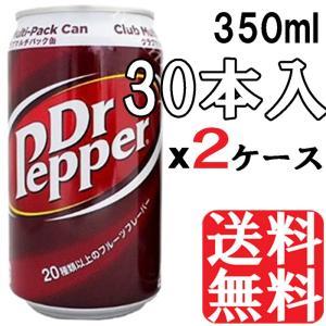 【送料無料】ドクターペッパー★350ml缶×30本入×2ケース/CocaCola/コカコーラ/DrPepper/ドクペ/炭酸飲料|colore-blueplanet