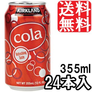 【送料無料】KIRKLAND コーラ★355ml缶×24本入1ケース/カークランドシグネチャ/COLA/サイダー/炭酸飲料/ジュース|colore-blueplanet