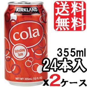 【送料無料】KIRKLAND コーラ★355ml缶×24本入×2ケース/カークランドシグネチャ/COLA/サイダー/炭酸飲料/ジュース|colore-blueplanet