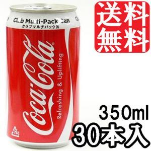 【送料無料】コカコーラ★350ml缶×30本入1ケース/COCACOLA/コカ・コーラ/サイダー/炭酸飲料/ジュース|colore-blueplanet