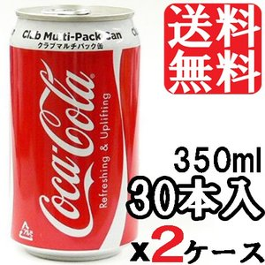 【送料無料】コカコーラ★350ml缶×30本入×2ケース/COCACOLA/コカ・コーラ/サイダー/炭酸飲料/ジュース|colore-blueplanet