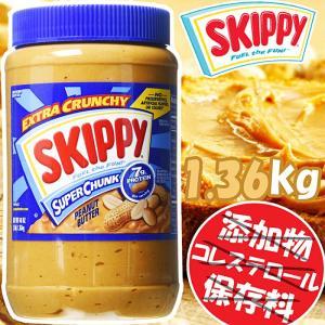 ★SKIPPY★ピーナッツバター スーパーチャンク 1.36kg 1本★PEANUT BUTTER SUPER CHUNK 粒入り ジャム ペースト パン|colore-blueplanet
