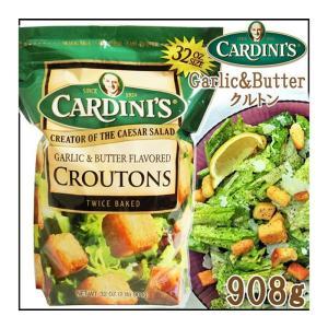 サラダ/スープに/おつまみとして♪★カルディニ★ガーリックバター クルトン★大容量908g 32oz★CARDINI'S GARLIC BUTTER CROUTONS|colore-blueplanet