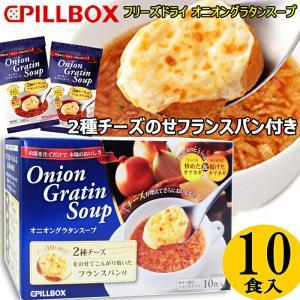 ピルボックス★オニオングラタンスープ★10食入★2種のチーズをのせてこんがり焼いたフランスパン付 PILLBOX Onion Gratin soup|colore-blueplanet