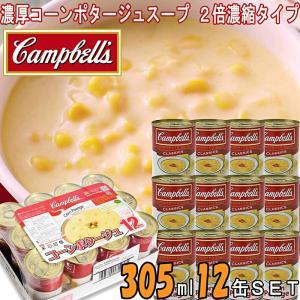 【大容量  3人分×12缶セット】★キャンベル 濃厚!!濃縮 コーンポタージュ 305g×12缶★Campbell's Corn Potage★コーンスープ|colore-blueplanet