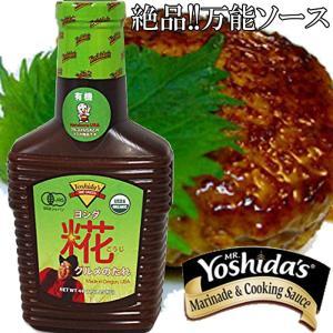 ★ヨシダソース 有機 オーガニック糀グルメのたれ(こうじ)★大容量1250g/万能ソース/肉料理に♪マルコメUSA ヨシダ Yoshida's Saucel 1.25kg