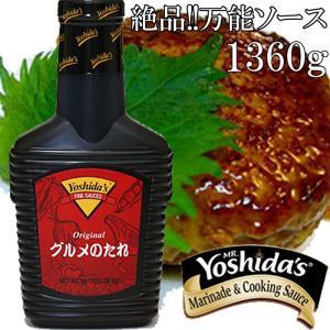 ★ヨシダソース グルメのたれ★オリジナル/大容量1360g/万能ソース/肉料理に♪ヨシダ Yoshida's Sauce original 1.36kg