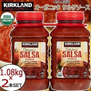 KIRKLAND★オーガニック サルサソース★大容量 1.08kg×2本セット★MEDIUM ORG...