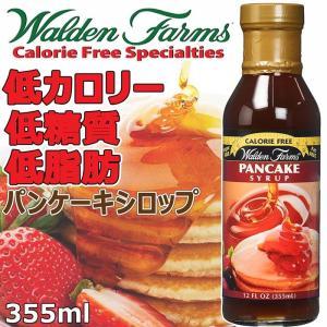 【糖質制限 ダイエット】Walden Farms カロリーフリー パンケーキシロップ 355ml★低カロリー 低糖質 低脂肪 ノンコレステロール ウォルデンファームス