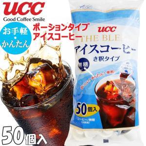 お手軽かんたん★UCC アイスコーヒー ポーション 大容量 ...