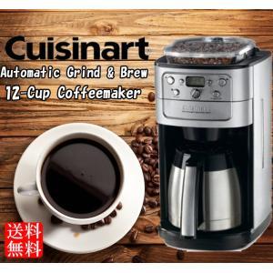 【送料無料】クイジナート★ミル付き 12カップ/オートマティックコーヒーメーカー Automatic Grind Brew Coffeemaker★大容量/Cuisinart DGB-900PCJ2|colore-blueplanet