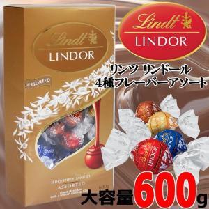 ★Lindt★リンツ★リンドール★5種アソート チョコレート/600g 50粒  LINDOR 大容量 業務用 詰め合わせ