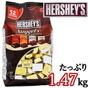 ハーシーズ★HERSHEY'S★ナゲットアソート(チョコレート詰め合わせ)1.47kg★Nuggetsお徳用/業務用