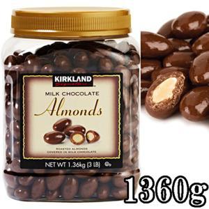 【クール便】KIRKLAND★アーモンドチョコ 大容量 1360g★カークランド MILK CHOCOLATE ALMONDS チョコレート|colore-blueplanet